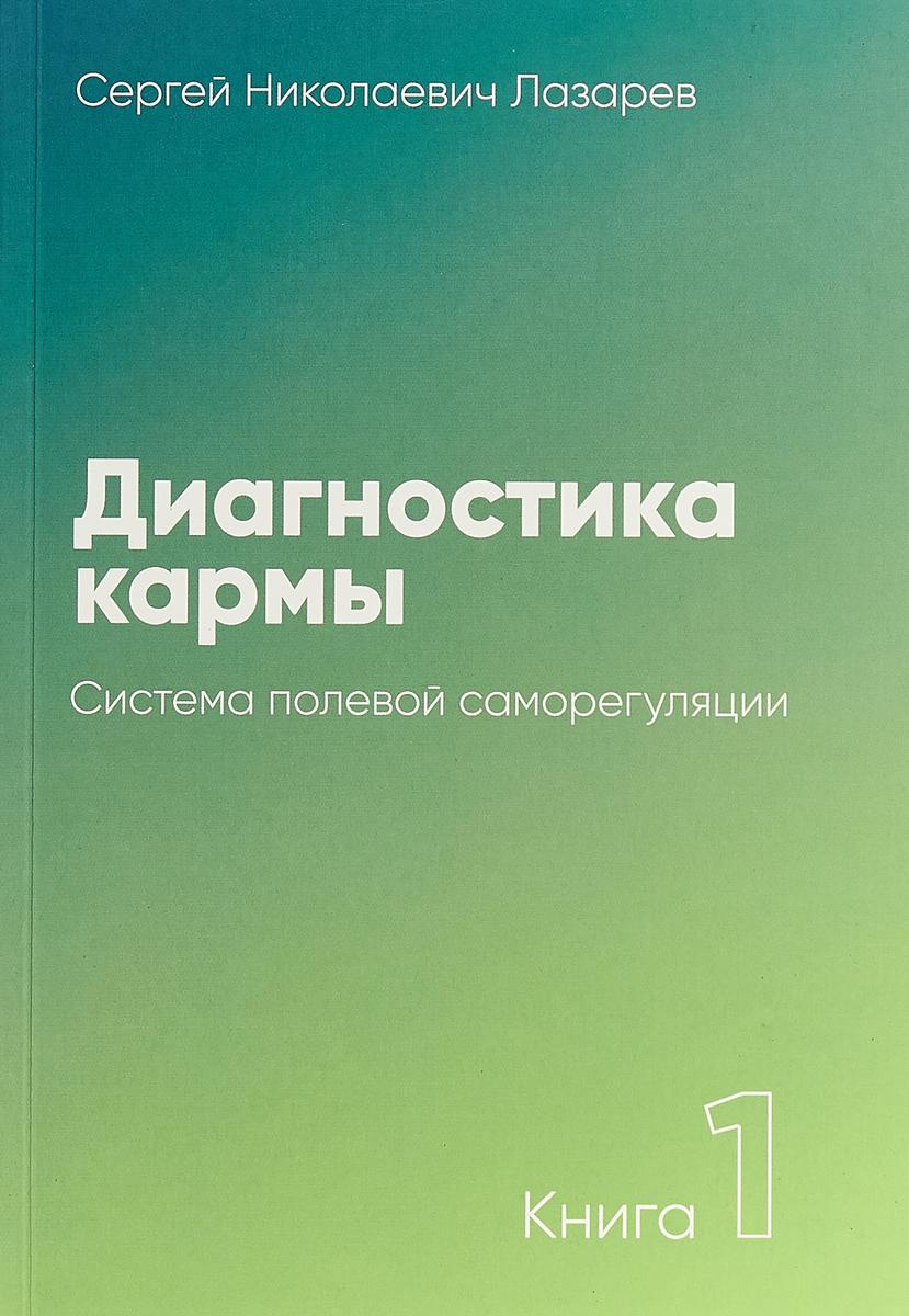 Диагностика кармы. Книга 1. Система полевой саморегуляции. Лазарев С.