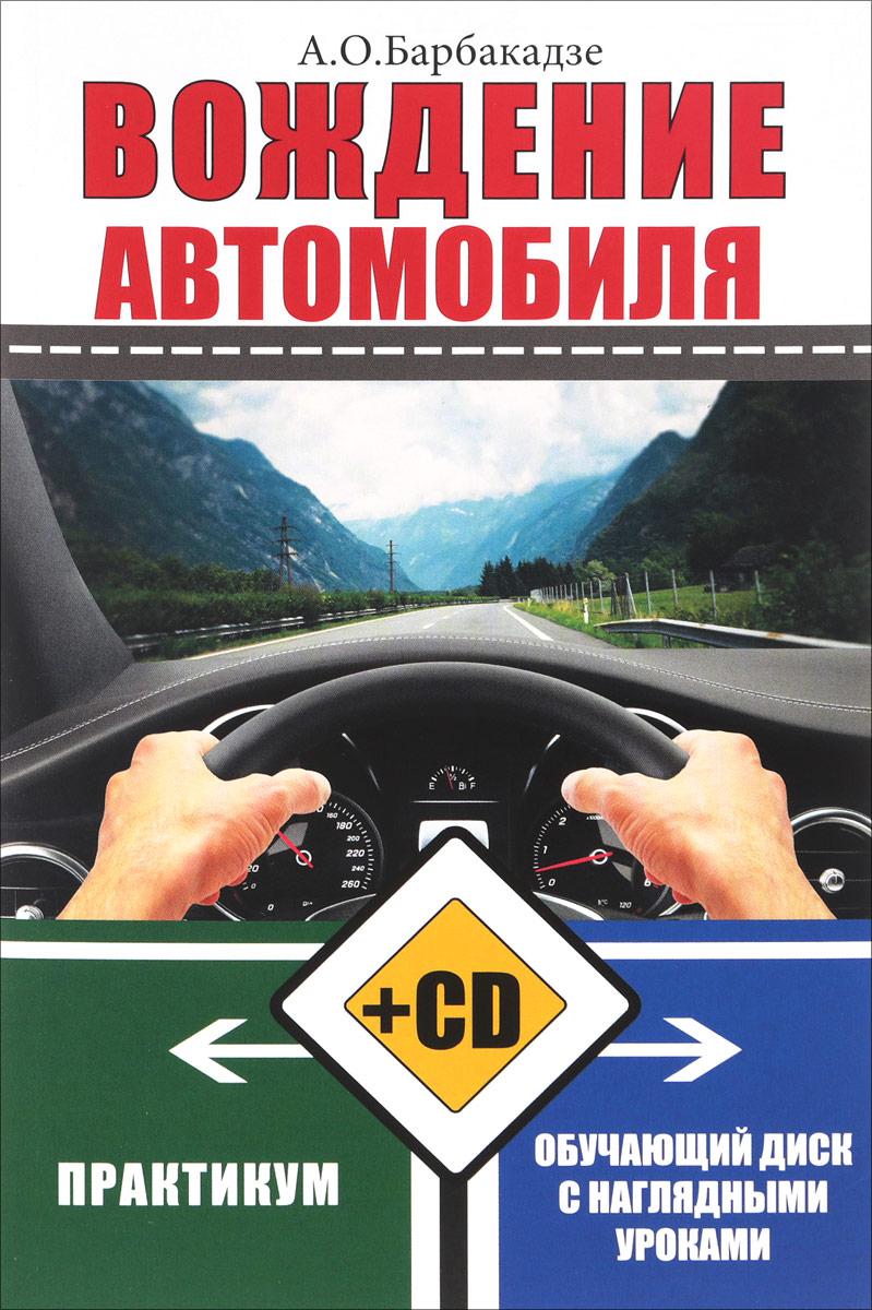 Вождение автомобиля. Практикум (+ СD)