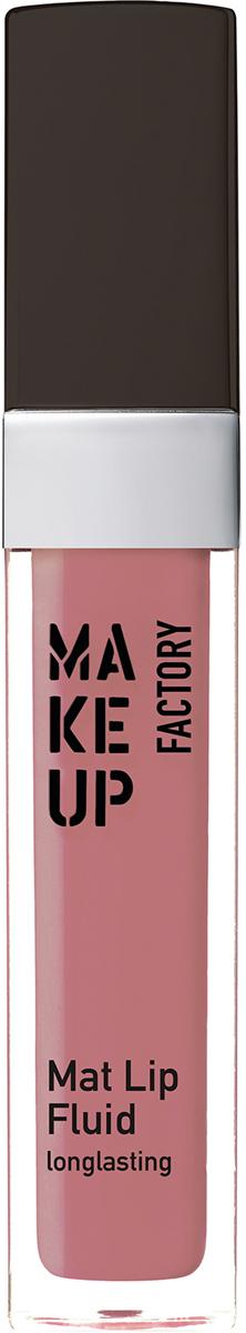 Make up Factory Mat Lip Fluid longlasting Блеск-флюид матовый устойчивый №61, цвет: бархатный палисандр, 6,5 мл помада make up factory make up factory ma120lwhdq61