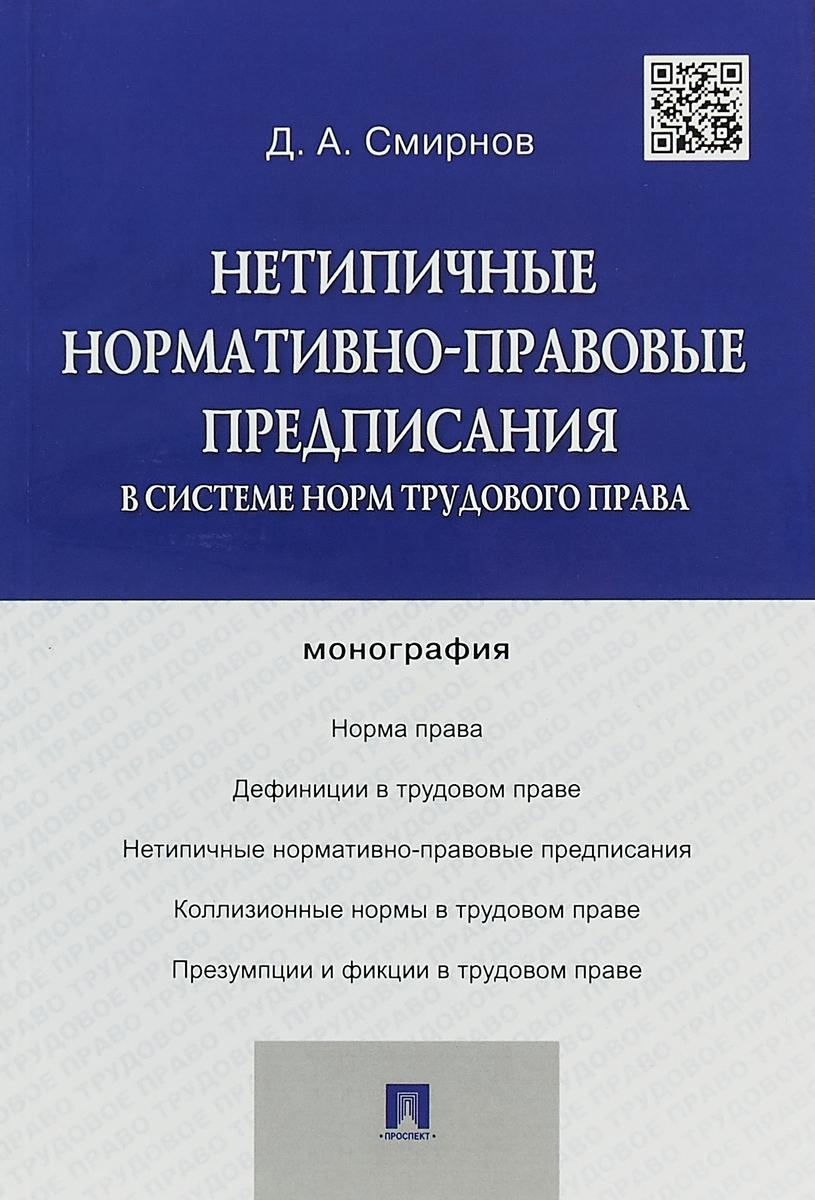 Нетипичные нормативно-правовые предписания в системе норм трудового права. Д. А. Смирнов