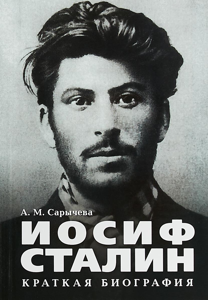 Иосиф Сталин. Краткая биография. А.М.Сарычева