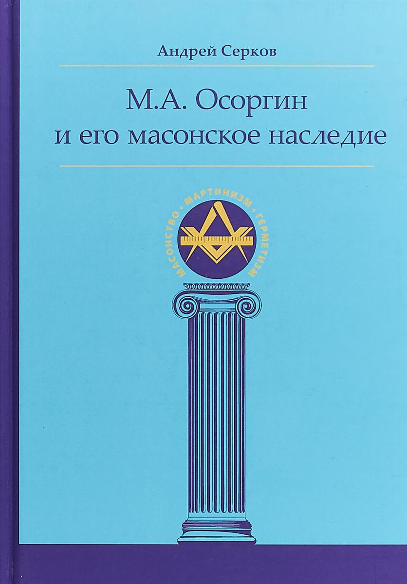 М. А. Осоргин и его масонское наследие. Андрей Серков