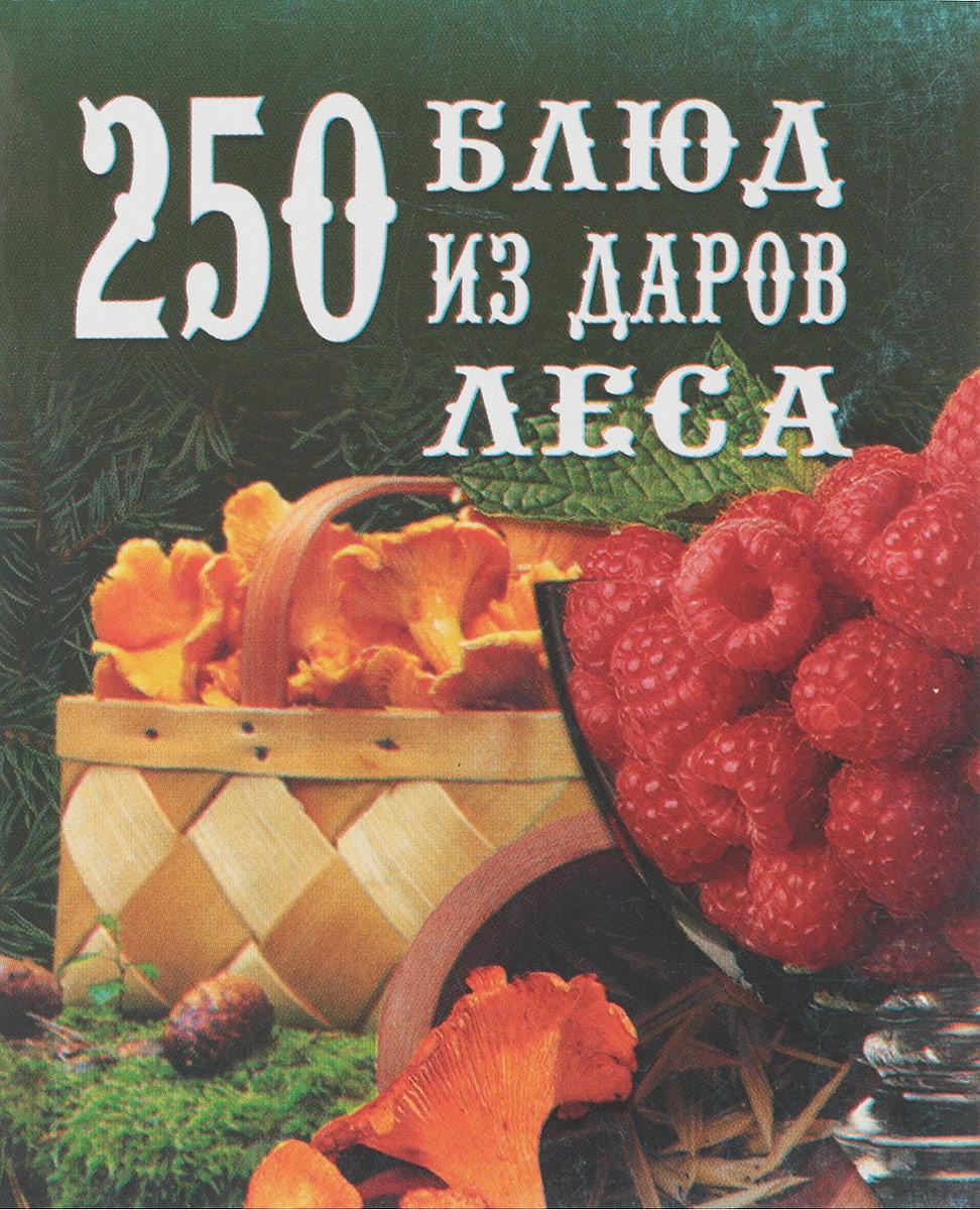 250 блюд из даров леса