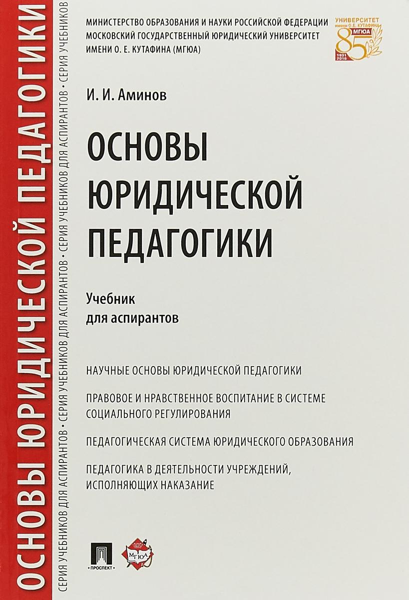 Основы юридической педагогики. Учебник