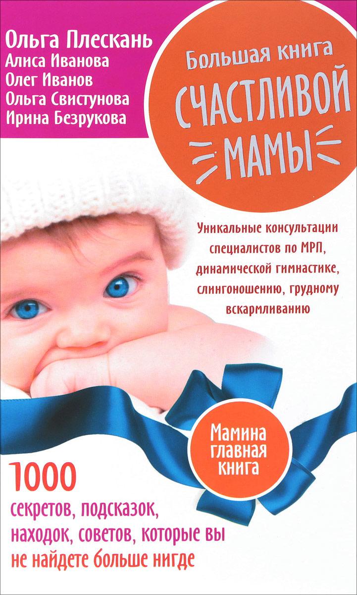 Большая книга счастливой мамы. 1000 секретов, подсказок, находок, советов, которые вы не найдете больше нигде журнал 1000 секретов