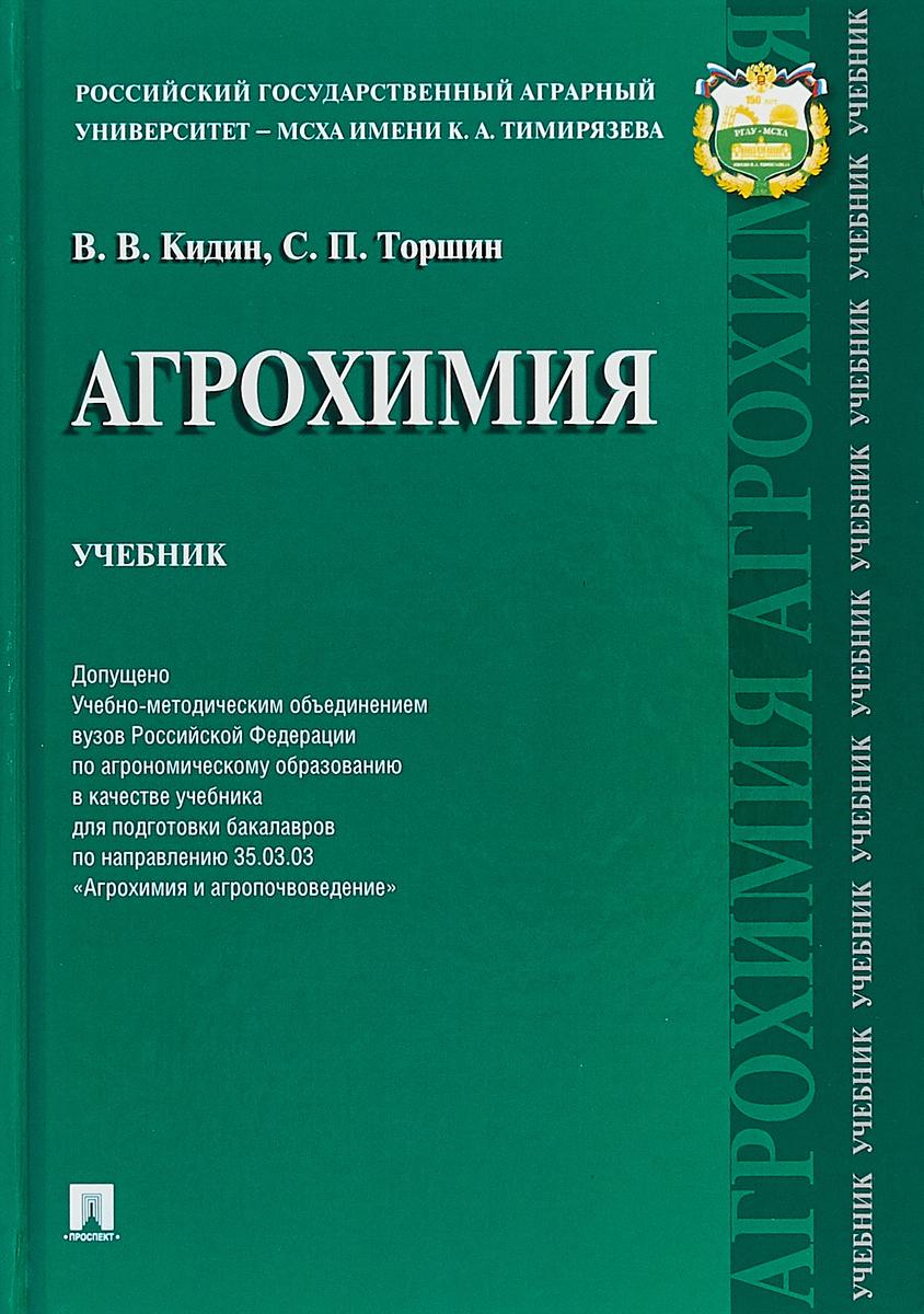 В. В. Кидин, С. П. Торшин Агрохимия. Учебник ISBN: 978-5-392-28123-7