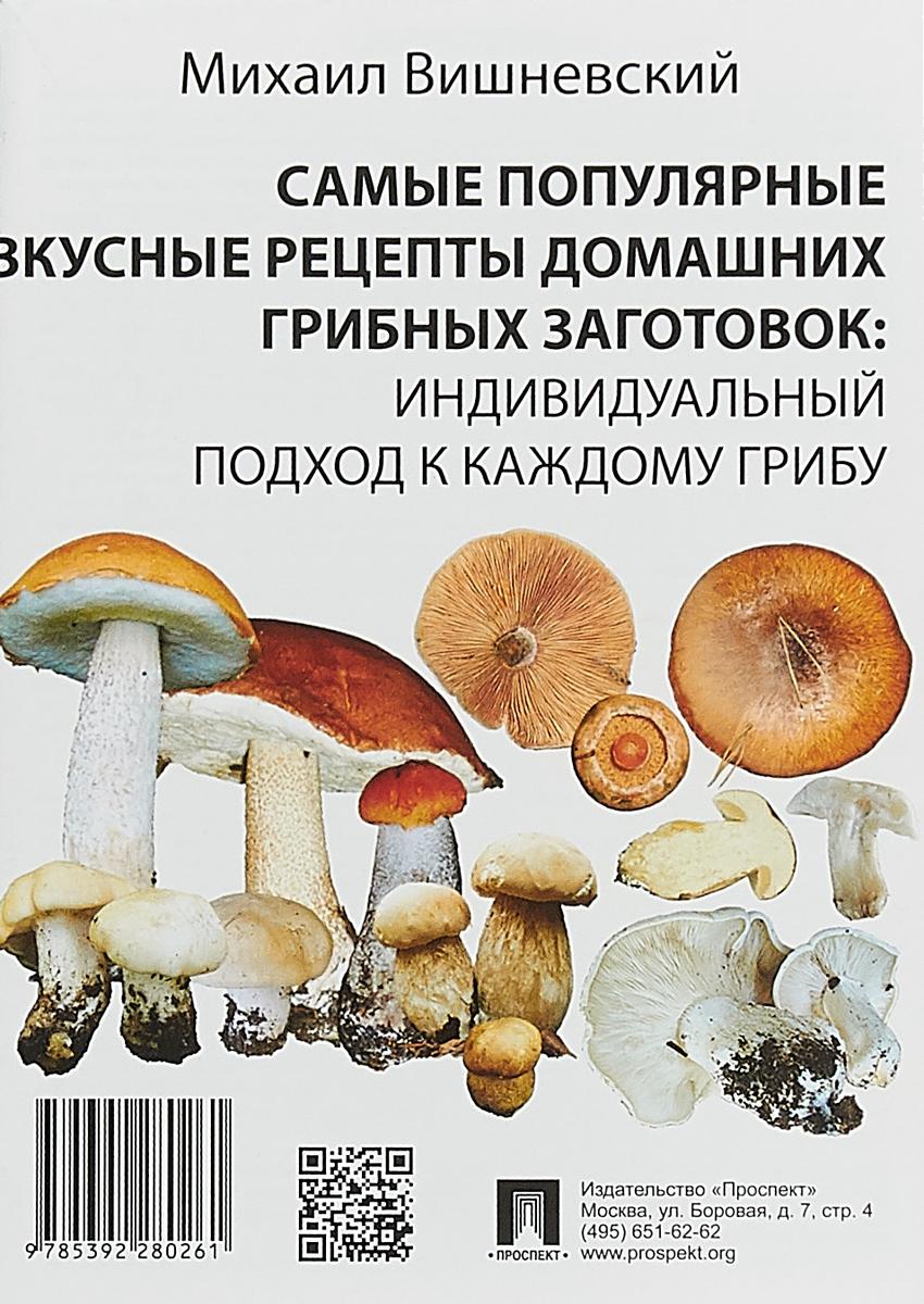 М.В.Вишневский Самые популярные вкусные рецепты домашних грибных заготовок. Индивидуальный подход к каждому грибу иванова е сост лучшие рецепты домашних заготовок