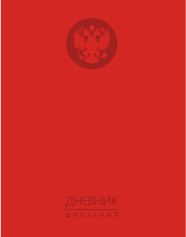 Unnika Land Дневник школьный Государственная символика канц эксмо дневник школьный дневник российского школьника для 5 11 классов цвет красный