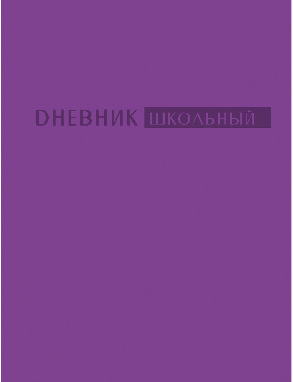 cebd093e5d15 Unnika Land Дневник школьный цвет лиловый