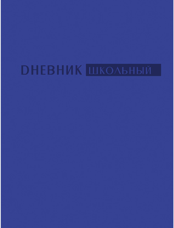 Unnika Land Дневник школьный цвет синий -  Дневники