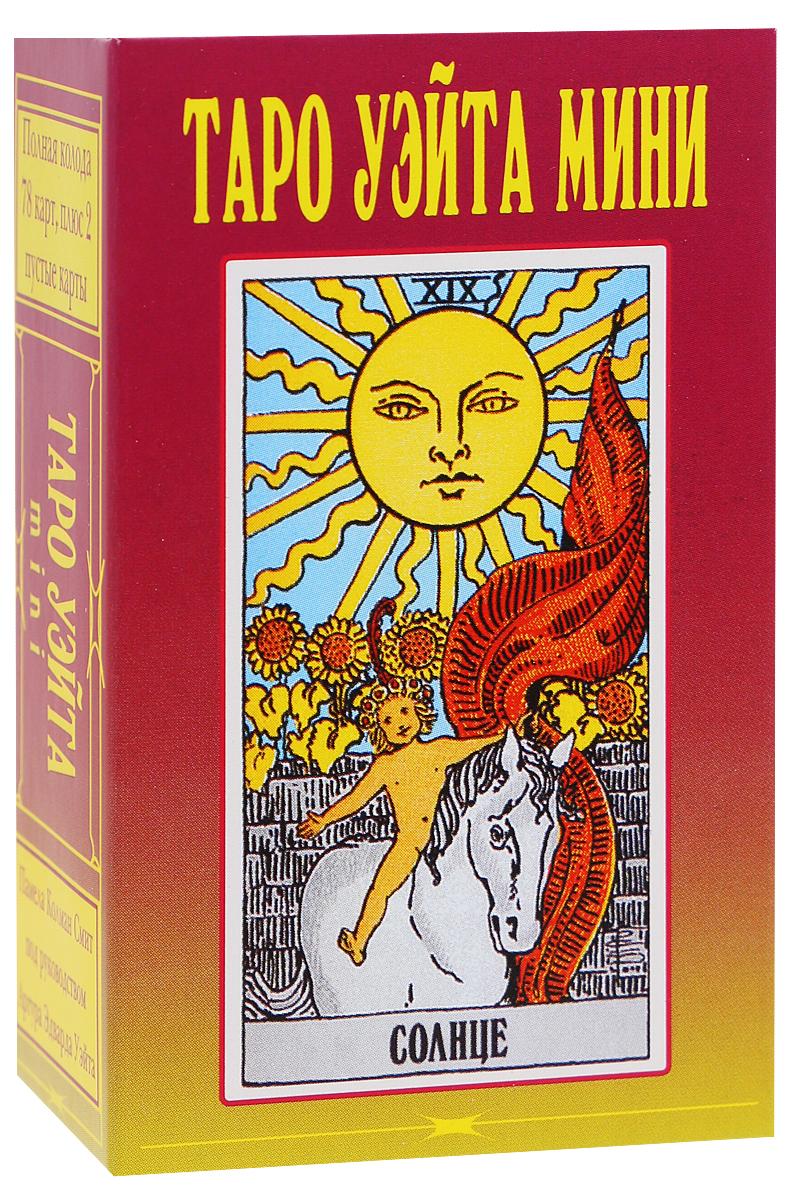 Артур Эдвард Уэйт Таро Уэйта Мини (набор из 78 карт +2 пустые карты, миниатюрное издание) ISBN: 978-5-94698-266-5