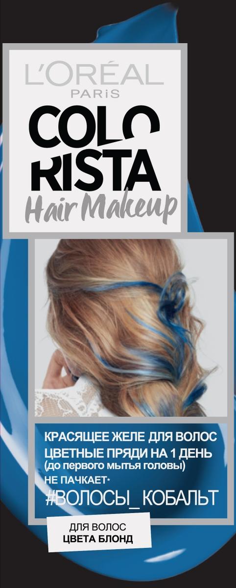 LOreal Paris Красящее желе для волос Colorista Hair Make Up, оттенок Кобальт Волосы, 30 млA9621600Мейкап для волос. Деликатная формула, которая позволяет расставить яркие акценты на волосах. Ты можешь ощутить текстуру на волосах, которая исчезнет вместе с цветом после первого применения шампуня.