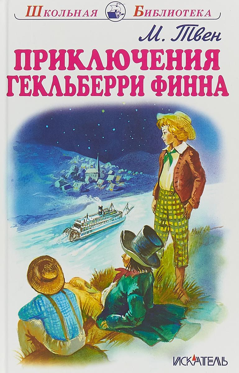 М. Твен Приключения Гекльберри Финна три мушкетера двадцать лет спустя