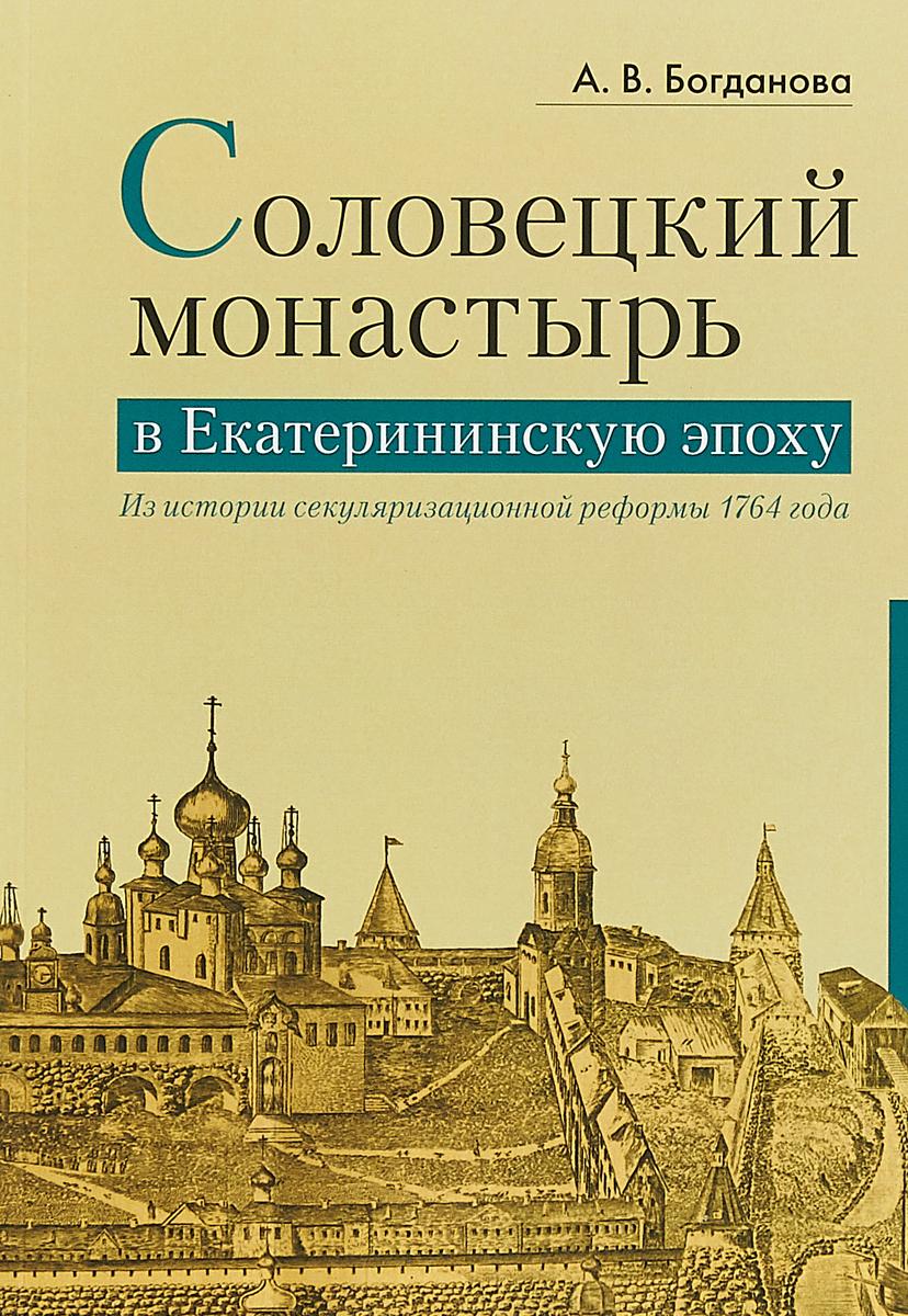 Соловецкий монастырь в Екатерининскую эпоху. Из истории секуляризационной реформы 1764 год