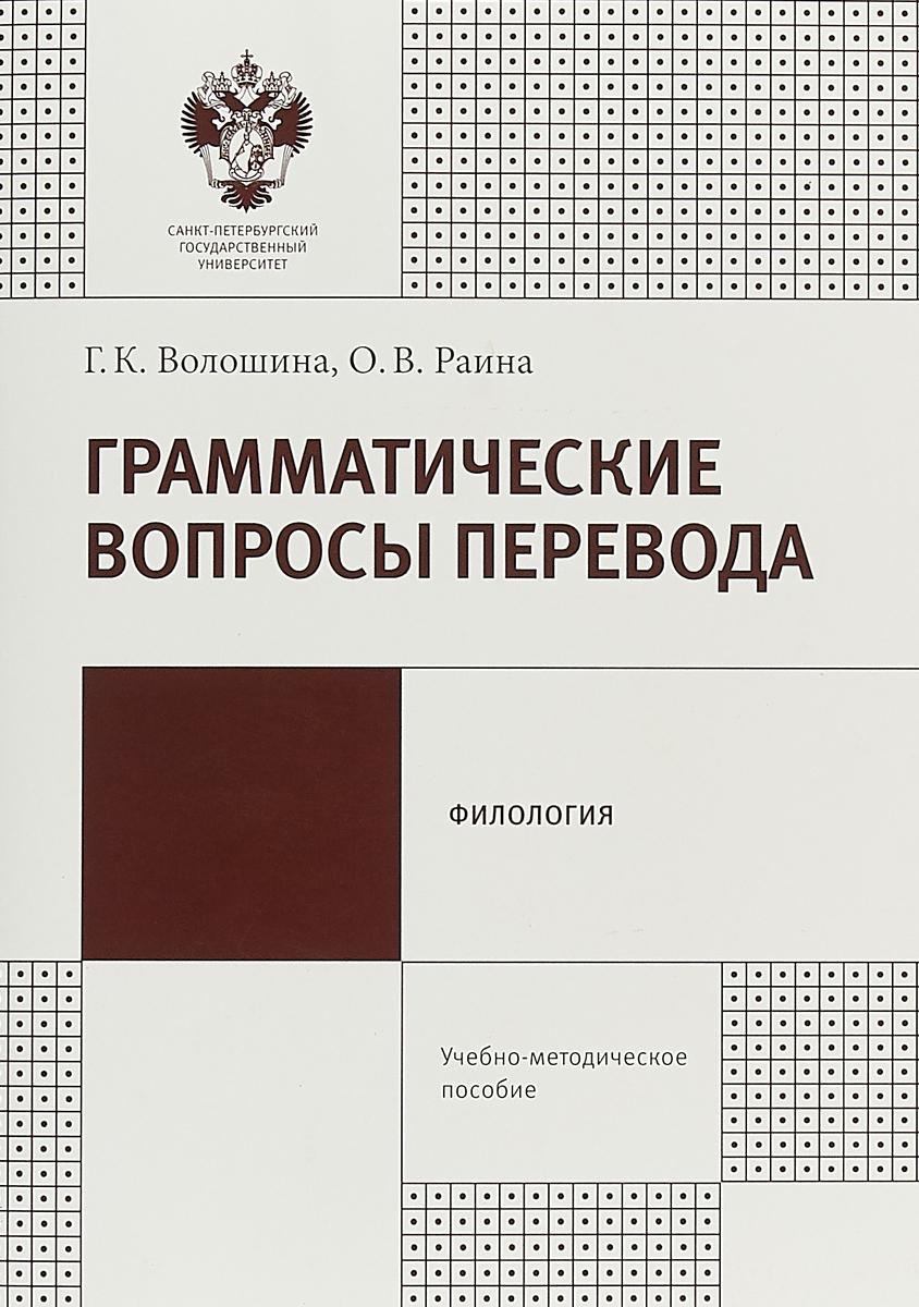 Г. К. Волошина, О. В. Раина Грамматические вопросы перевода в к ернштедт порфириевские отрывки из аттической комедии
