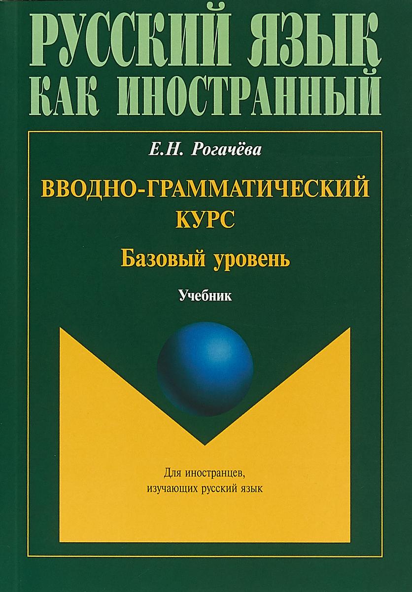 Е. Н. Рогачева Вводно-грамматический курс. Базовый уровень. Учебник цены