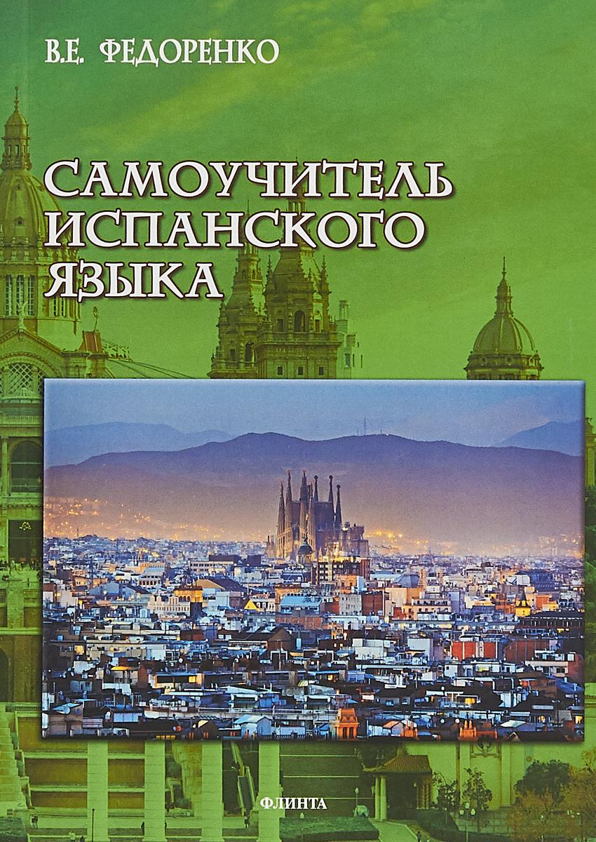 В. Е. Федоренко Самоучитель испанского языка ISBN: 978-5-9765-3492-6