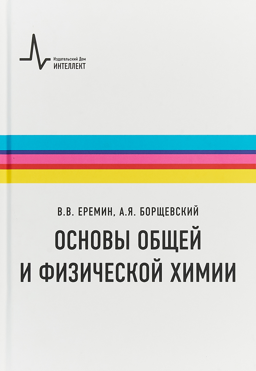 Основы общей и физической химии. Учебное пособие успехи общей химии
