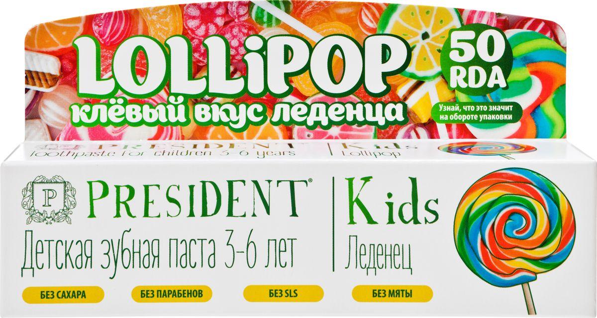 President Kids Lollipop от 3 до 6 лет детская зубная паста со вкусом леденца (со фтором), 50 мл splat зубная паста детская яблоко банан от 0 до 3 лет 40 мл
