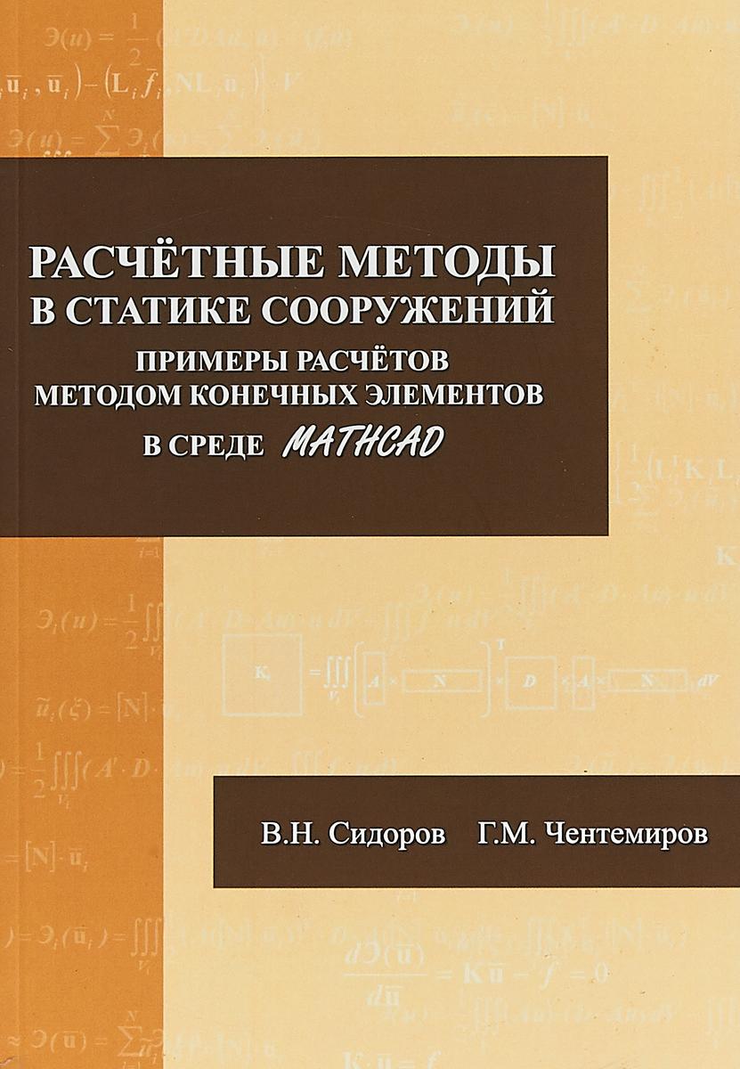 В. Н. Сидоров, Г. М. Чентемиров Расчетные методы в статике сооружений. Примеры расчетов методом конечных элементов в среде Mathcad