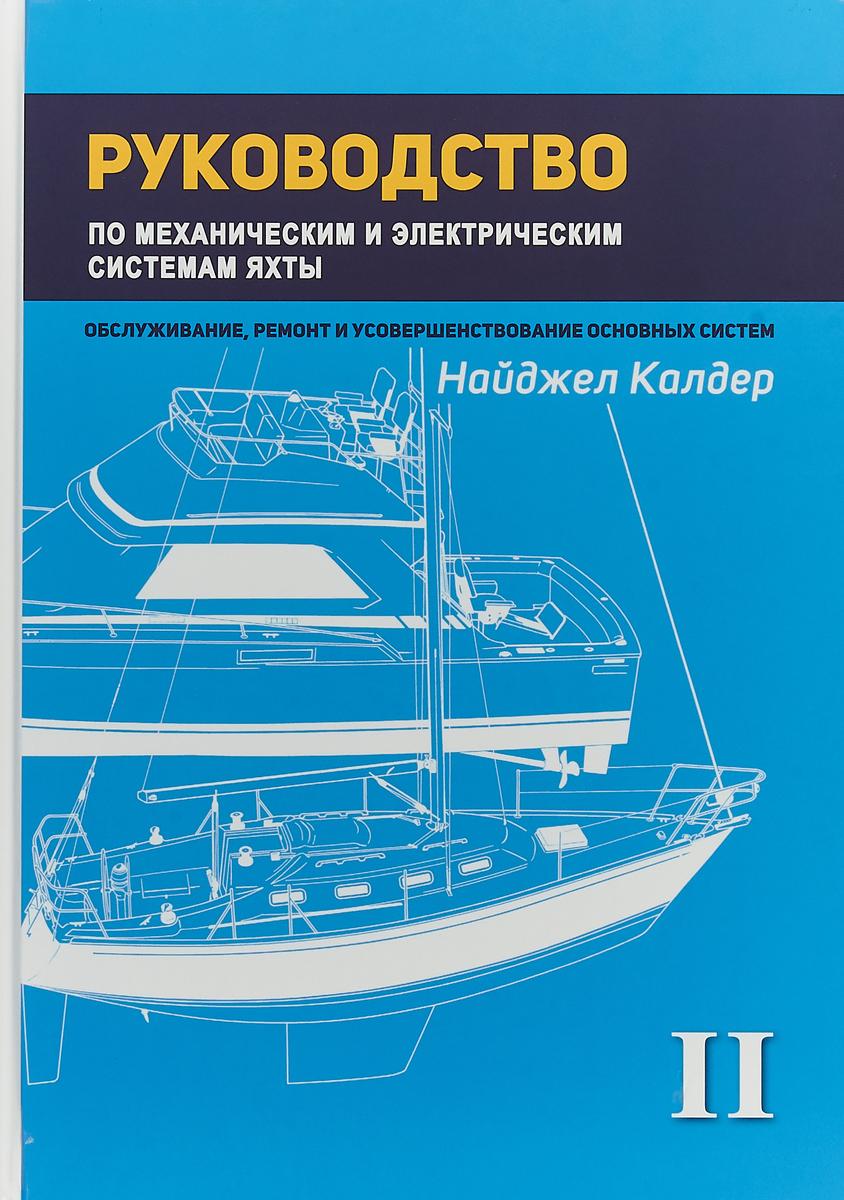 Калдер Н. Руководство по механическим и электрическим системам яхты. Том 2. Механические системы яхты