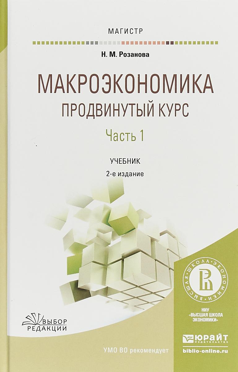Макроэкономика. Продвинутый курс в 2 частях. Часть 1. Учебник для магистратуры