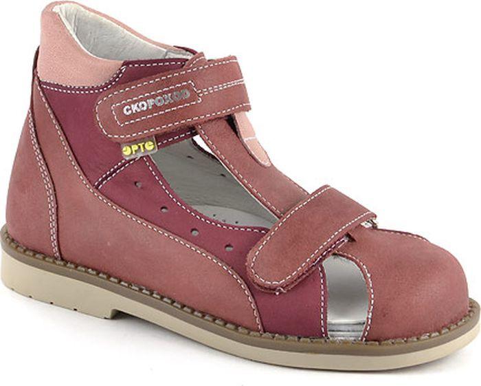 Туфли для девочки Скороход, цвет: бордовый. 12-713-1. Размер 27
