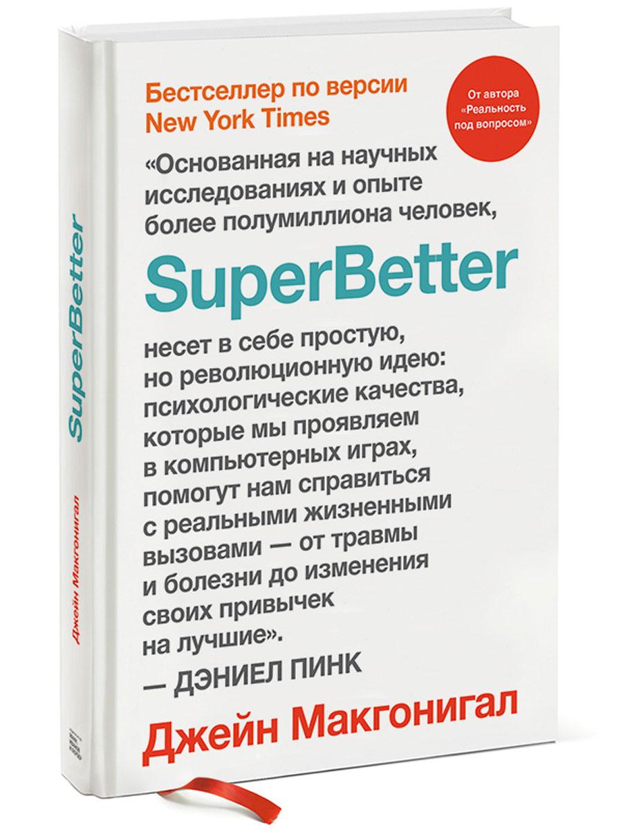 Джейн Макгонигал SuperBetter