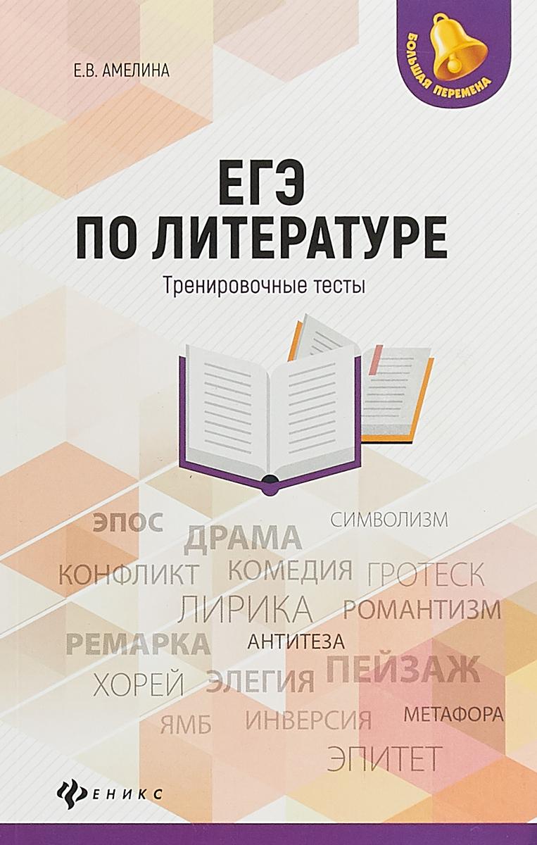 Е. Амелина ЕГЭ по литературе. Тренировочные тесты амелина е в егэ по литературе тренировочные тесты