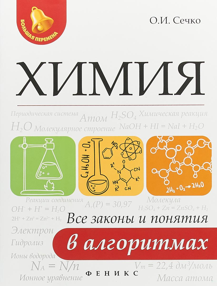 О. И. Сечко Химия. Все законы и понятия в алгоритмах виктор григорьевич мэллер неизвестные законы биопсихического развития