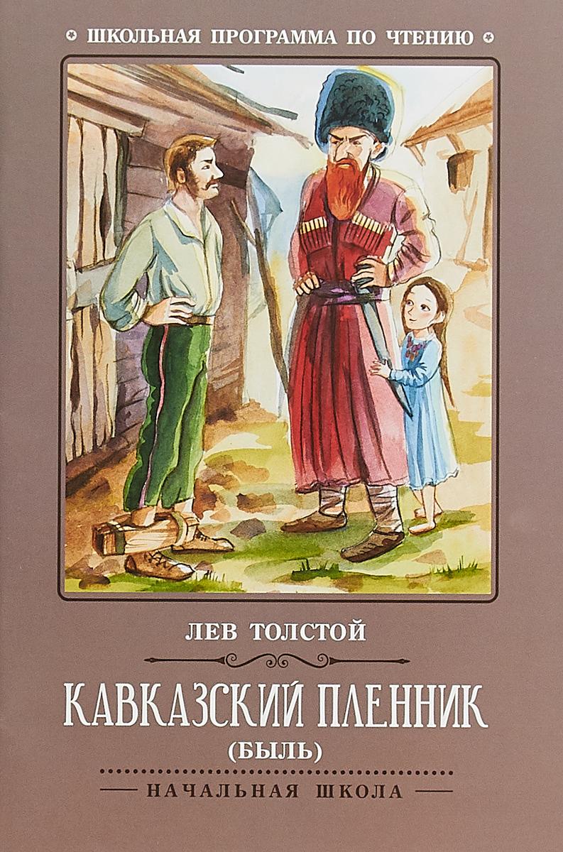 Лев Толстой Кавказский пленник. Быль ISBN: 978-5-222-30459-4