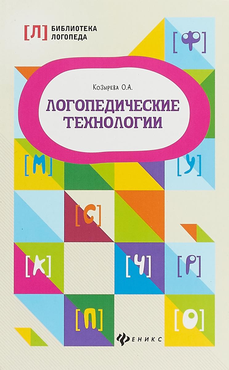 Козырева О.А. Логопедические технологии