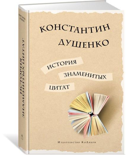 История знаменитых цитат. Константин Душенко