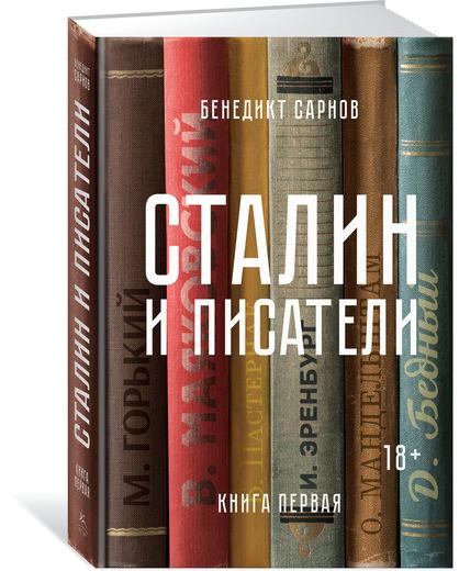 Бенедикт Сарнов Сталин и писатели. Книга первая сарнов б сталин и писатели книга вторая
