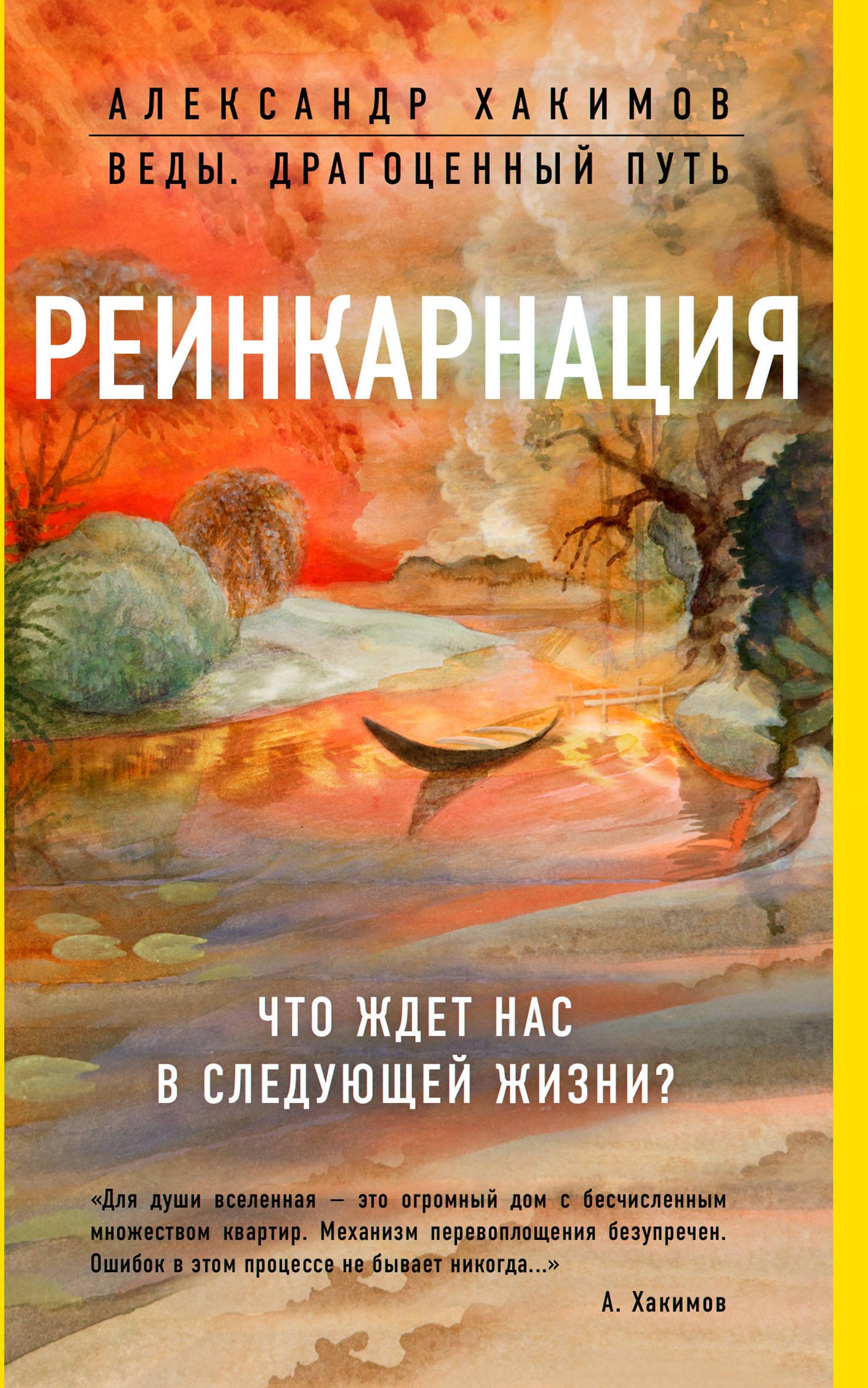 Хакимов Александр Реинкарнация. Что ждет нас в следующей жизни? тарифный план