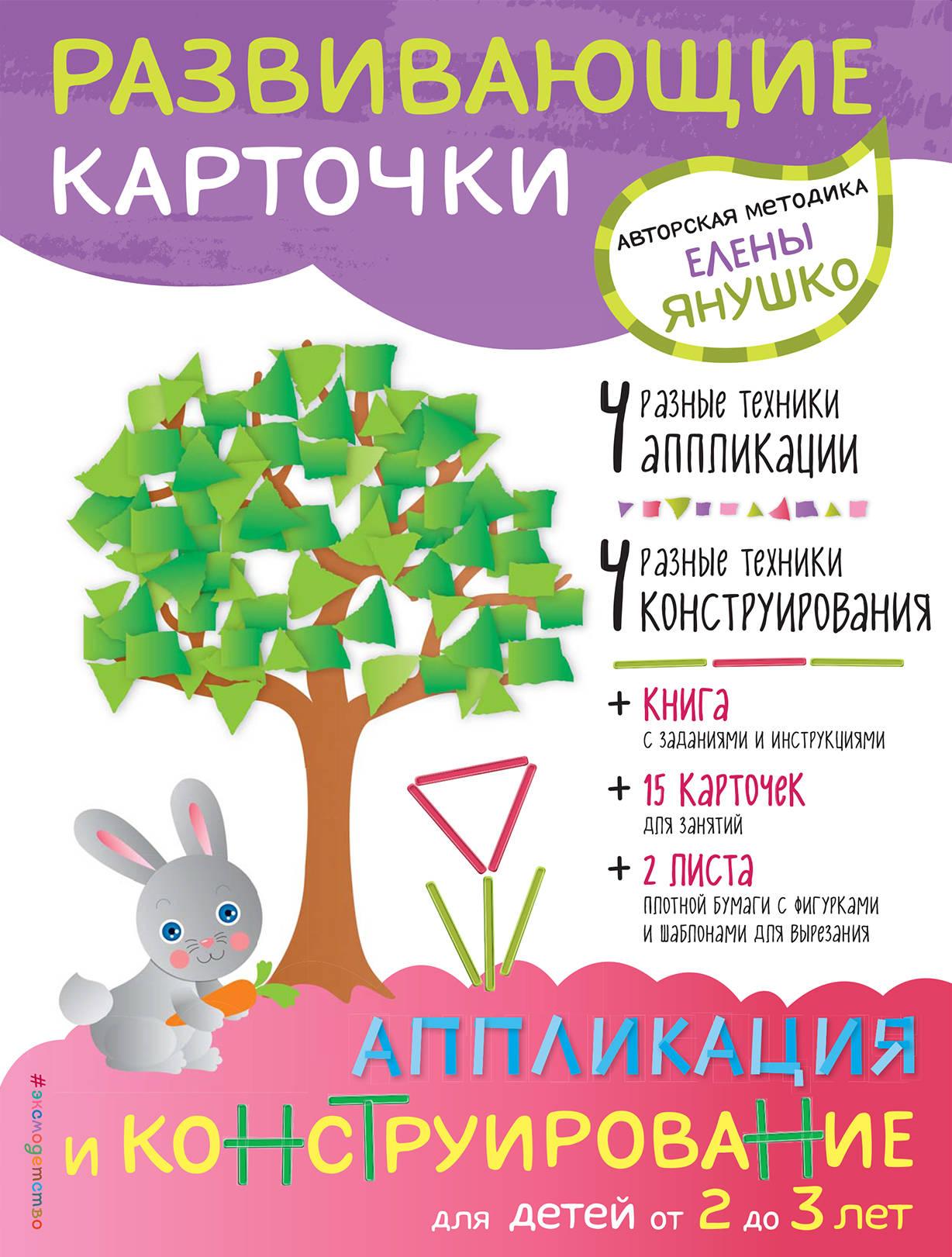 Е. Янушко Аппликация и конструирование для детей от 2 до 3 лет (+ развивающие карточки) янушко е круглые картинки аппликация для детей от 2 лет