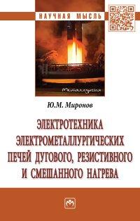 Ю. М. Миронов Электротехника электрометаллургических печей дугового, резистивного и смешанного нагрева