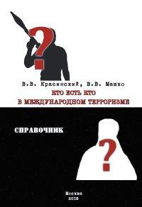 Кто есть кто в международном терроризме. Справочник