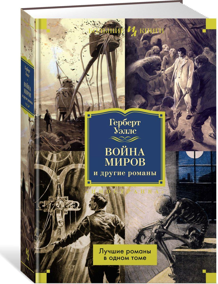 Герберт Уэллс Война миров и другие романы ISBN: 978-5-389-14521-4