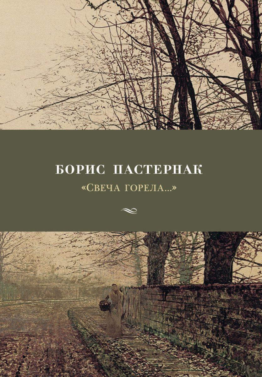 Борис Пастернак Свеча горела... художественный историзм лирики поэтов пушкинской поры монография