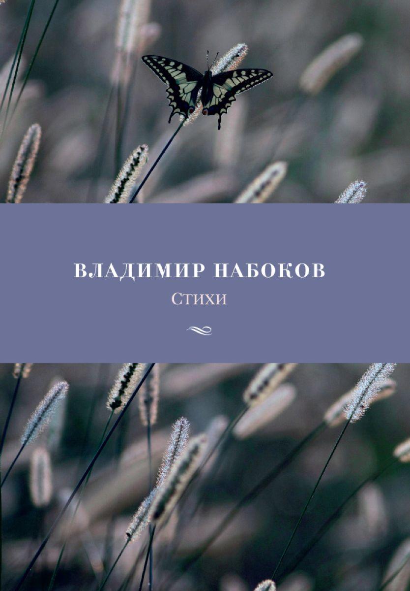 цена на Владимир Набоков Владимир Набоков. Стихи