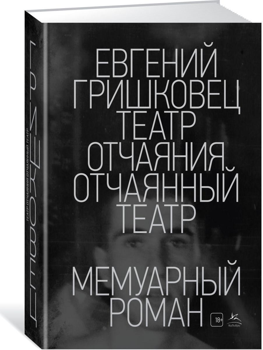 Евгений Гришковец Театр отчаяния. Отчаянный театр мариинский театр