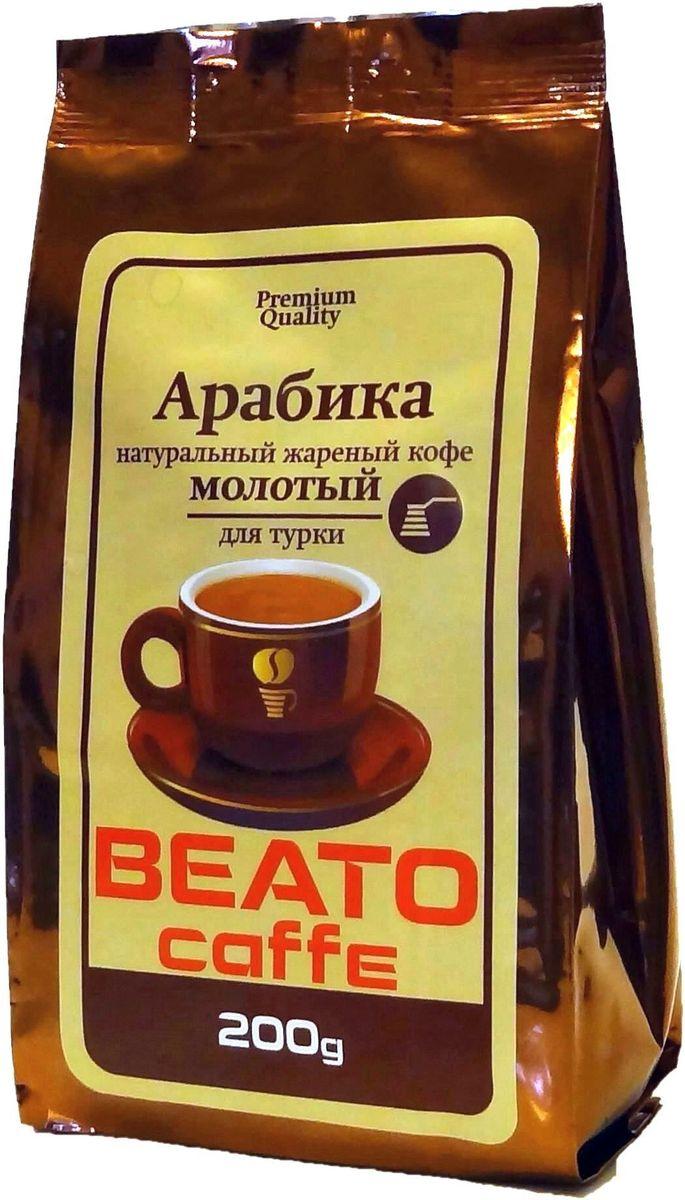 Beato Кофе молотый для турки, 200 г amado арабика для турки молотый кофе 150 г