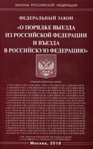 Фото - Федеральный закон О порядке выезда из Российской Федерации и въезда в Российскую Федерацию фз о товариществах собственников жилья