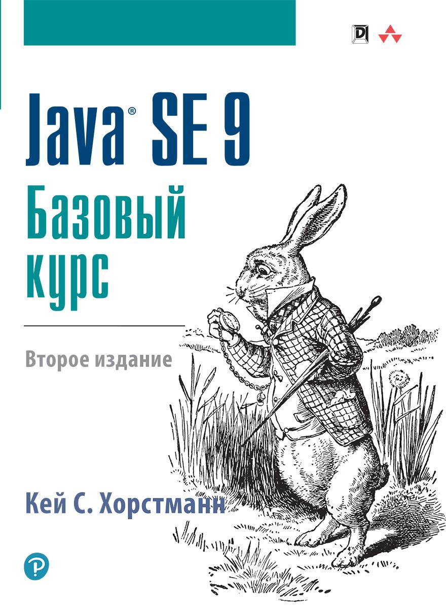 Кей С. Хорстманн Java SE 9. Базовый курс кей с хорстманн гари корнелл java библиотека профессионала том 2 расширенные средства программирования