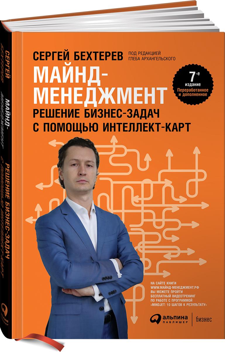 Zakazat.ru: Майнд-менеджмент. Решение бизнес-задач с помощью интеллект-карт. Сергей Бехтерев