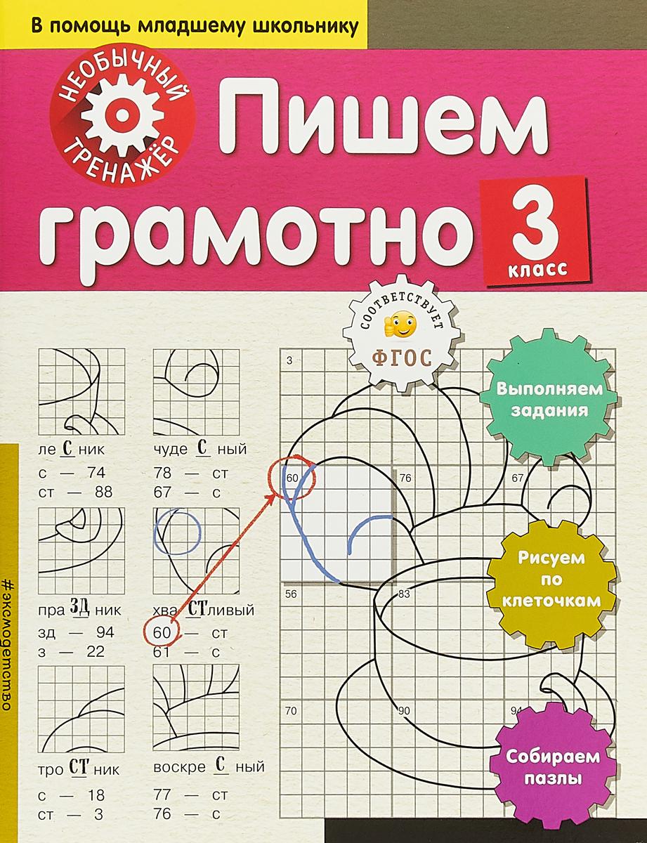 А. А. Аксенова Пишем грамотно. 3-й класс