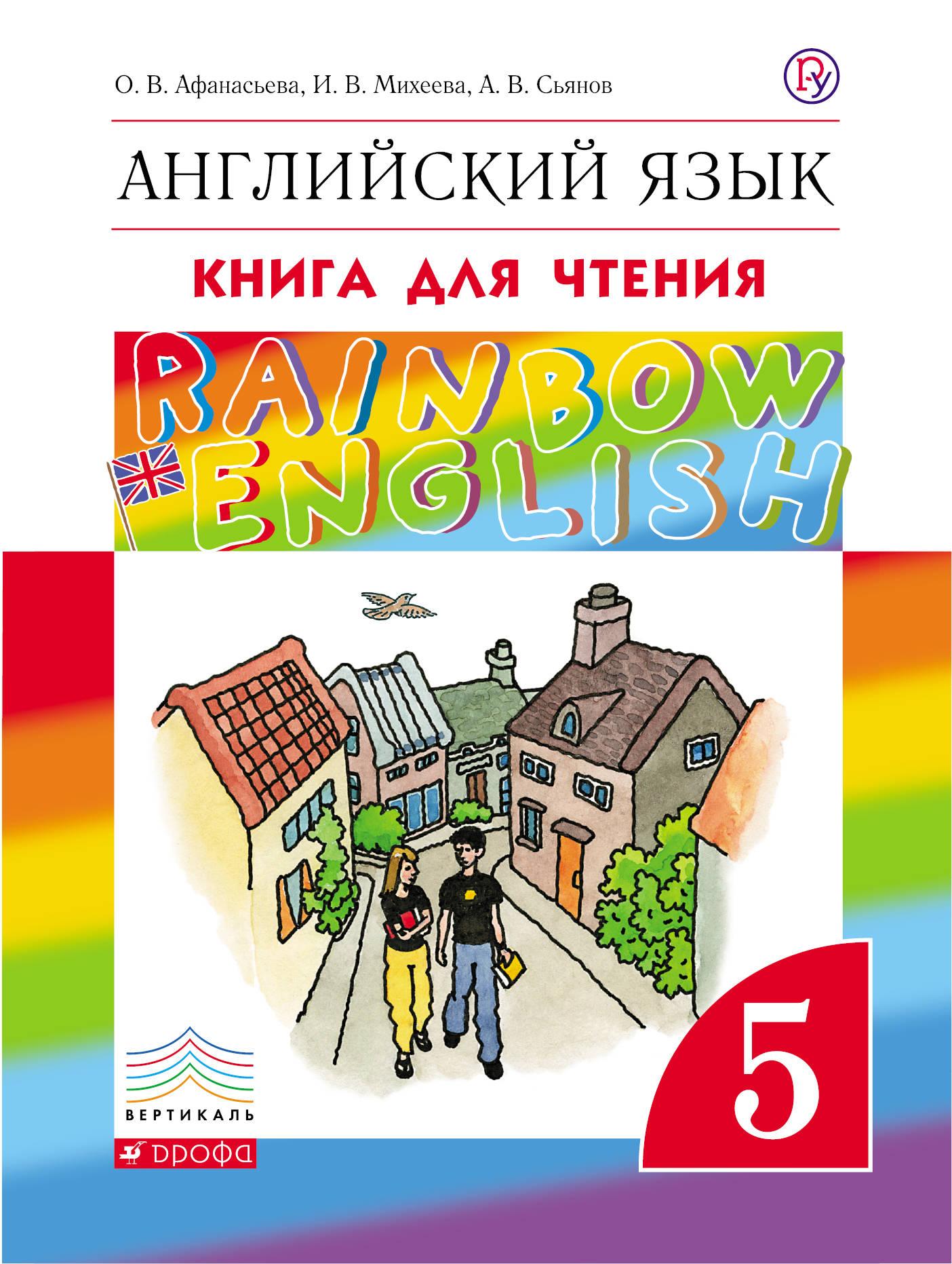 О. В. Афанасьева, И. В. Михеева, А. В. Сьянов Английский язык. 5 класс. Книга для чтения