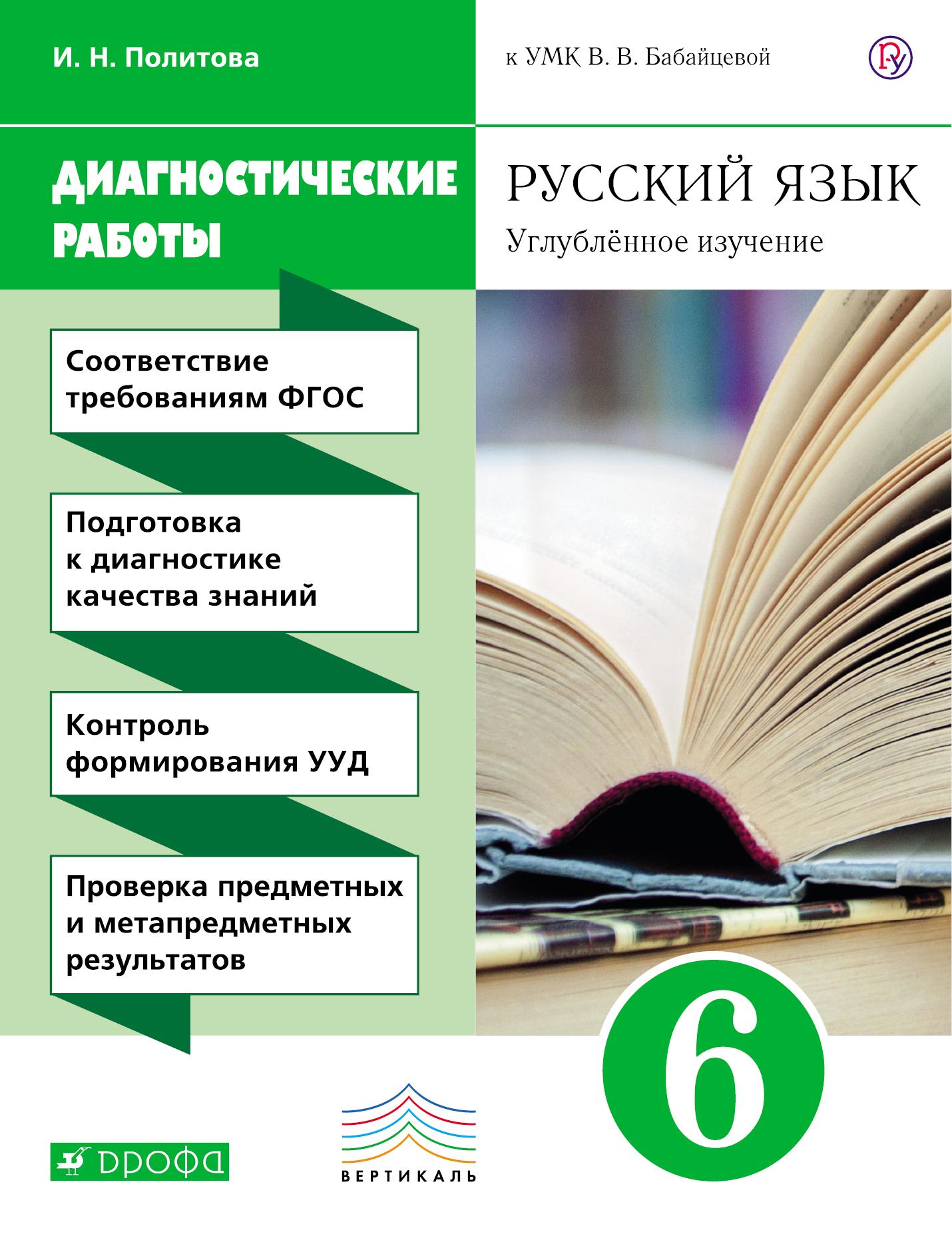 6 политова гдз по русскому класс