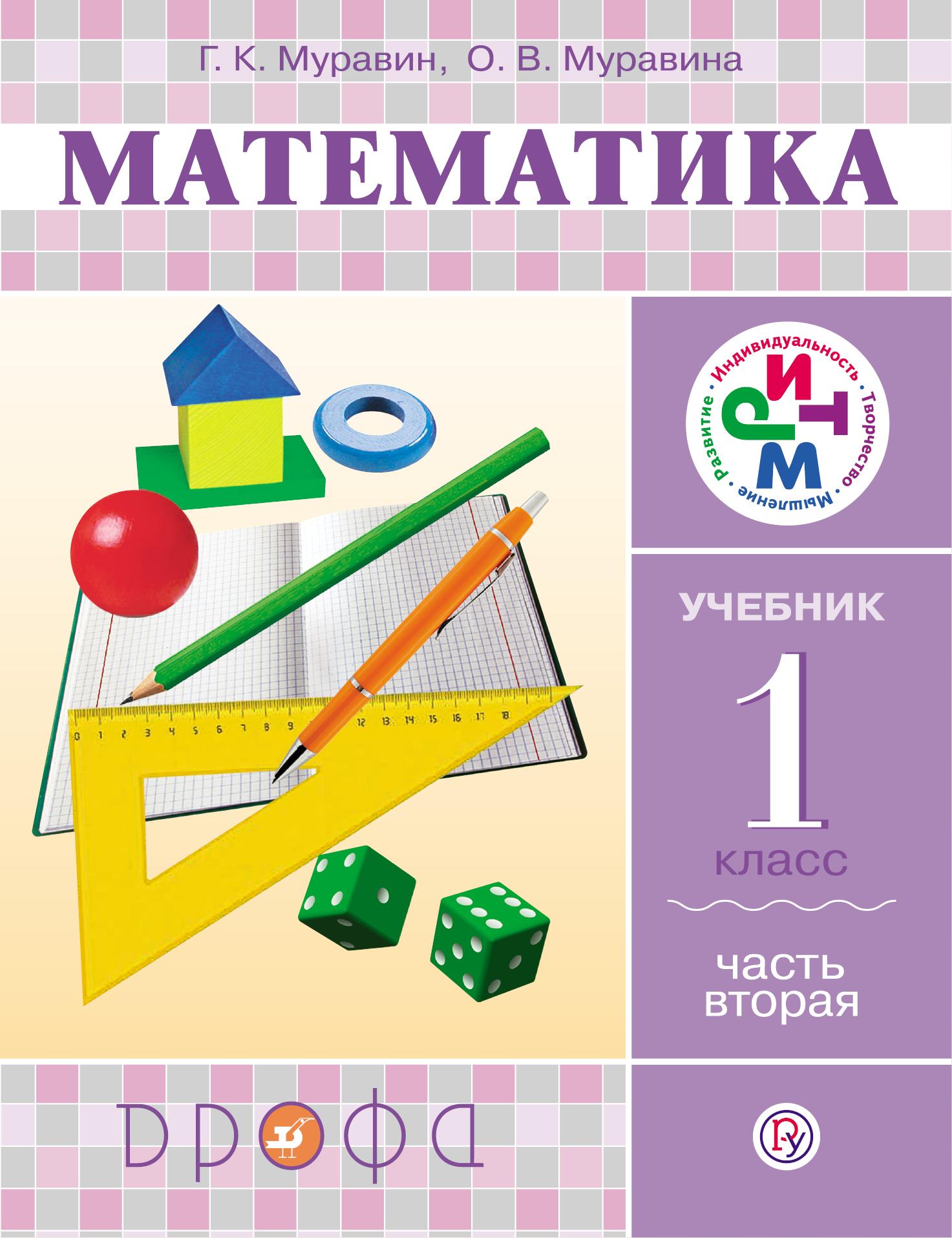 Г. К. Муравин, О. В. Муравина Математика. 1 класс. Учебник. В 2 частях. Часть 2 г к муравин о в муравина математика 3 класс учебник в 2 частях часть 1